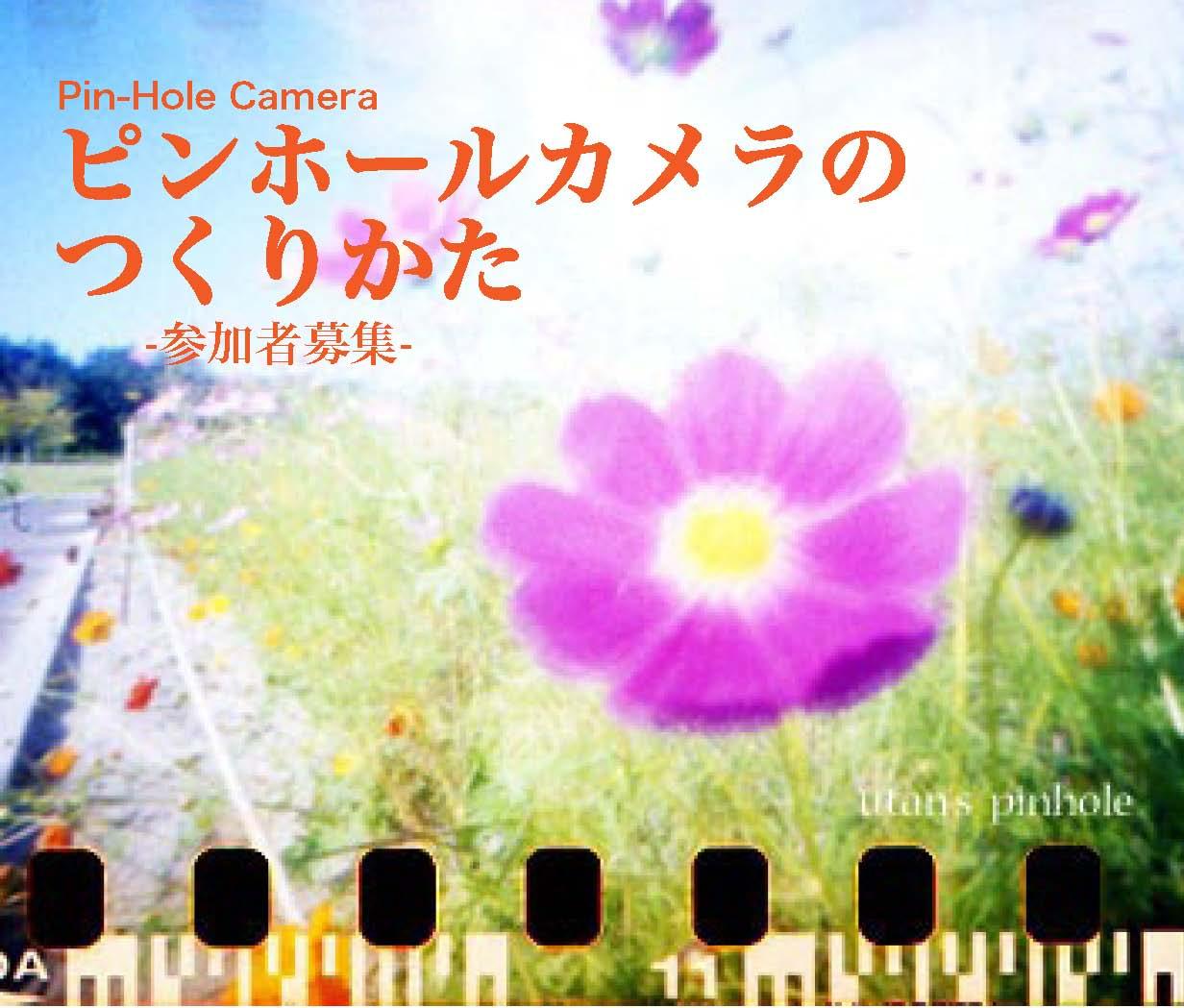 今回は写真家である川久保ジョイさんを講師に迎え、ピンホールカメラ作り ...  あおもりNPOサ