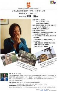 ワークショップ【びおんプロジェクト】開催