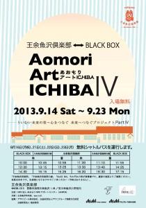あおもりアートICHIBA開催!9/14〜9/23