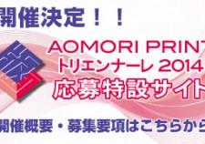 AOMORI PRINT トリエンナーレ 2014