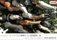 【World of Nature シュライヒの動物たちと南国植物展】