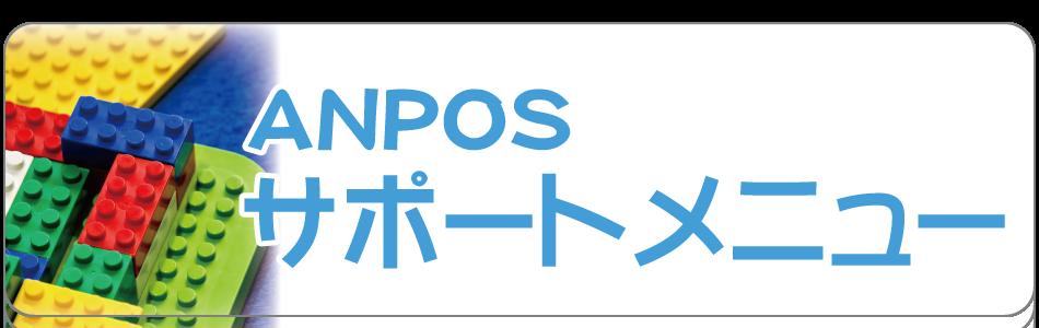 anpos_menu_950x300