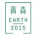 青森EARTH2015 みちの奥へ 青森県立美術館