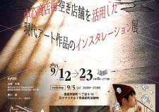 【A-gain】展 ーLet's open the door againー (9/12〜23)