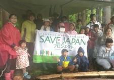SAVE JAPANプロジェクト2015参加者募集中!11/8(日)