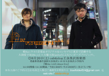橙duo vol.0 release live in 王余魚沢倶楽部