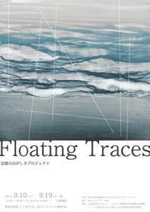 th_floating traces_ページ_1