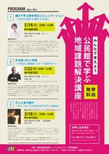 th_chiikikadai03_ページ_1