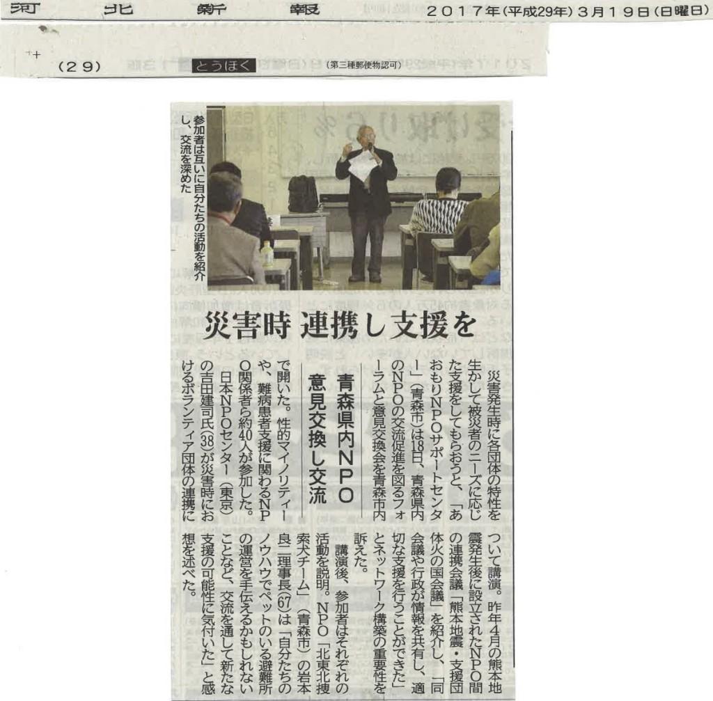 3月19日河北新報さん29面に掲載されました。