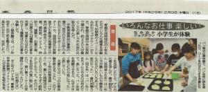 2月9日東奥日報