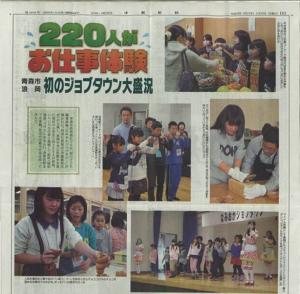 2月19日津軽新報