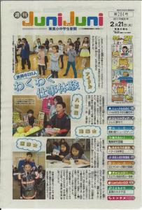2月21日東奥日報 東奥小中学生新聞JuniJuni