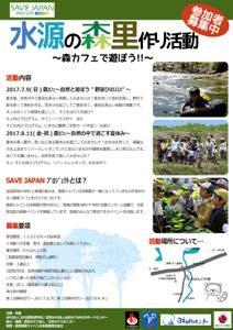 SAVE JAPAN2017