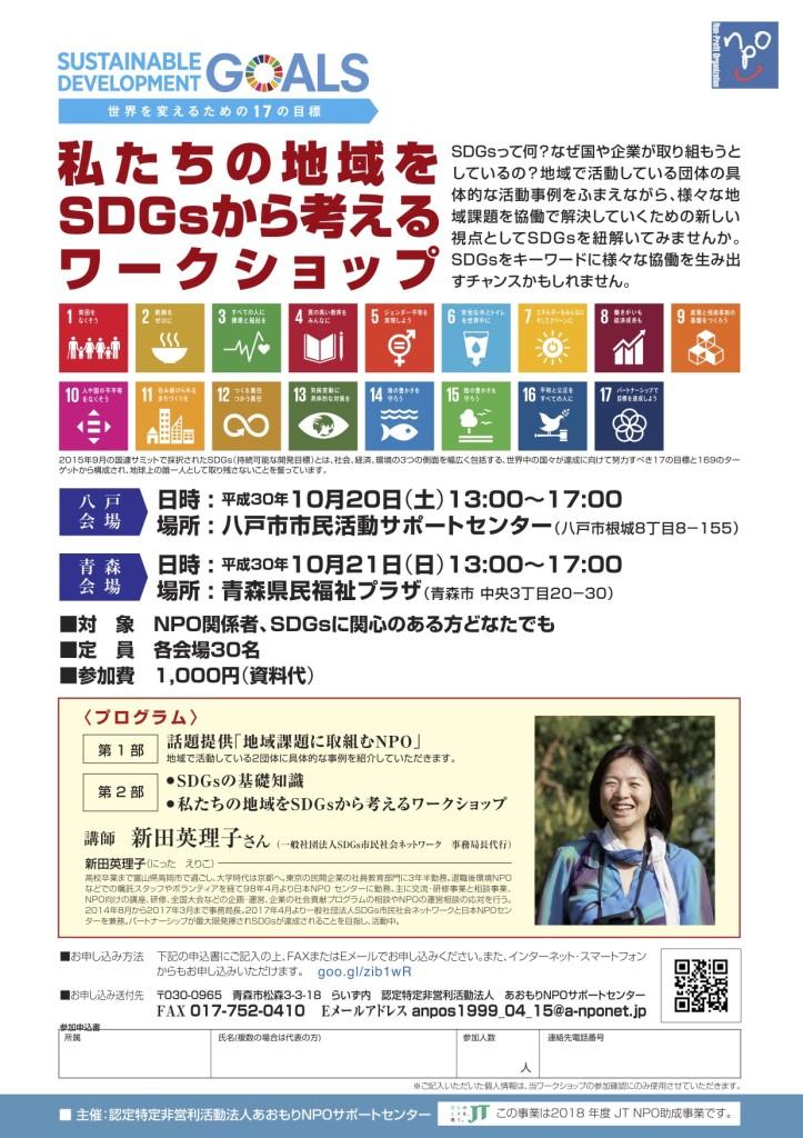 SDGS_20181020