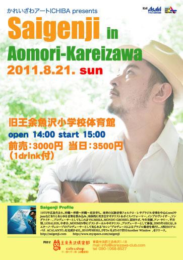 【Saigenji in Kareizawa】8/21サイゲンジライブ
