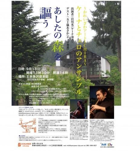 【あしたの森を謳う】ケーナとチェロのアンサンブルコンサート