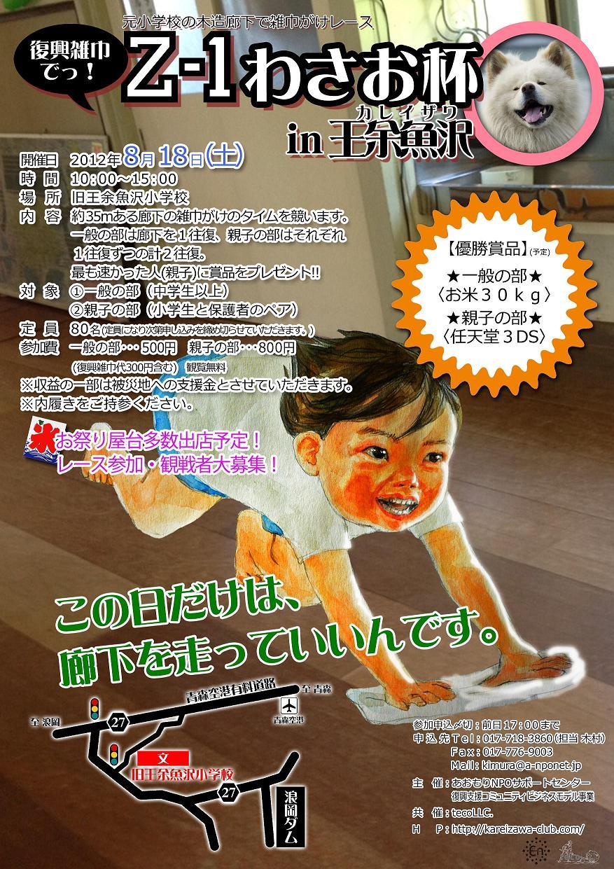 【8/18日(土)】雑巾がけレースZ-1 わさお杯 in 王余魚沢の開催!