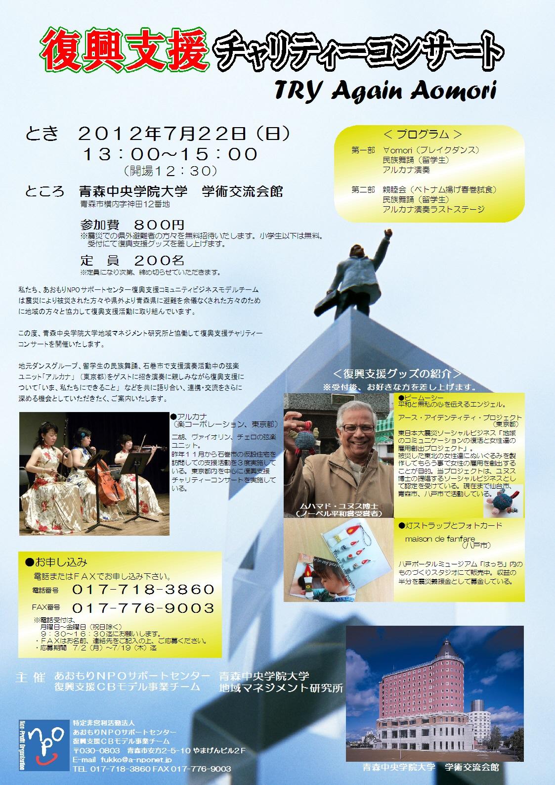 【7/22(日)】復興支援チャリティーコンサート開催!!