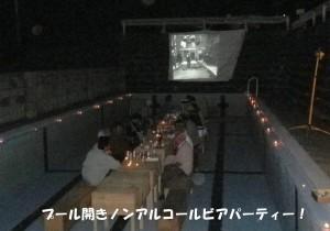 【開催されました】プール開きノンアルコールビアパーティー!