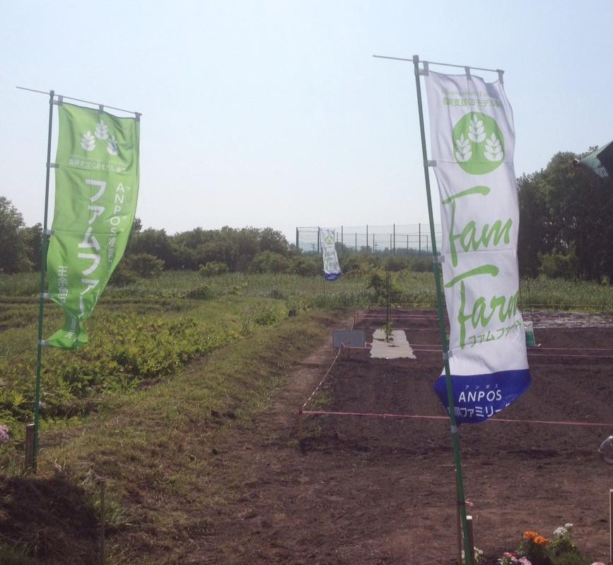【6/14(木)】復興ファミリー農園オープン!!