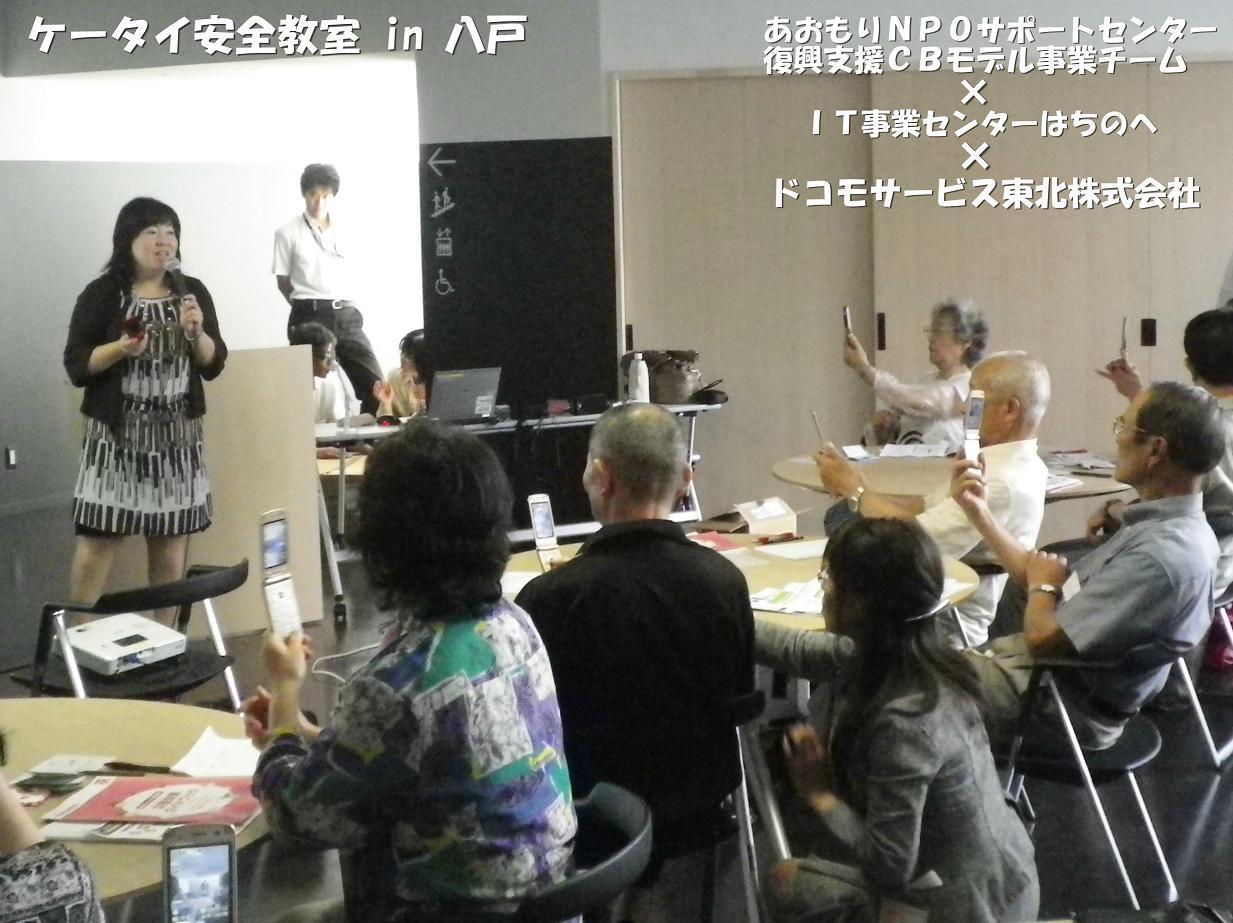 【開催されました】ケータイ安全教室(シニア編) in 八戸