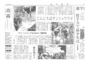 王余魚沢倶楽部の森が紹介されました – SAVE JAPAN プロジェクト