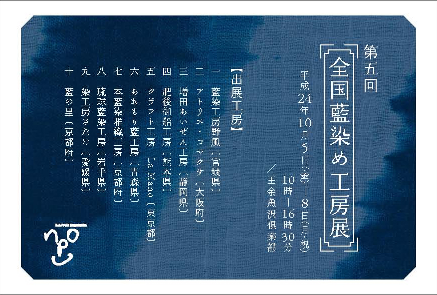 第5回全国藍染め工房展