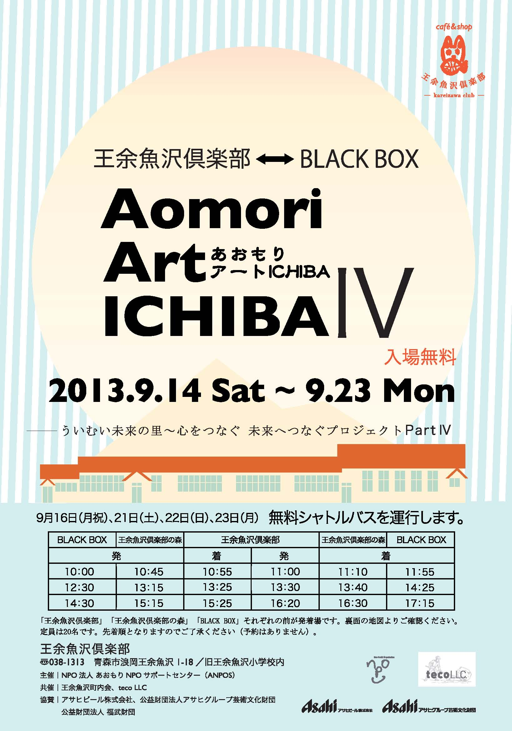 <!--:ja-->あおもりアートICHIBA開催!9/14〜9/23<!--:-->