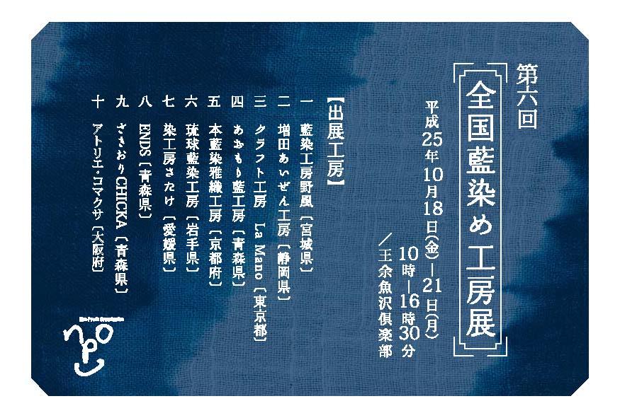 第6回全国藍染め工房展_DM_light2