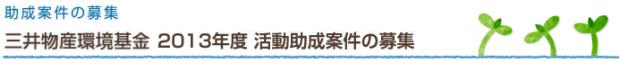 <!--:ja-->三井物産環境基金「2013年度 活動助成」募集について<!--:-->