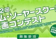 <!--:ja-->第12回トム・ソーヤースクール企画コンテストのお知らせ<!--:-->