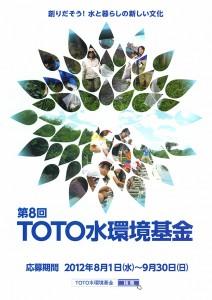 第8回「TOTO水環境基金」助成団体募集のお知らせ