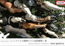 <!--:ja-->【World of Nature シュライヒの動物たちと南国植物展】<!--:-->