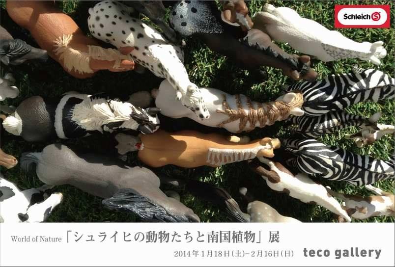 World of Nature シュライヒの動物たちと南国植物展
