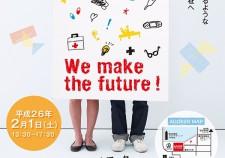<!--:ja-->未来を彩るふくしフォーラム@青森<!--:-->