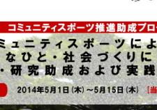 <!--:ja-->【スミセイ コミュニティスポーツ推進助成プログラム】のご案内<!--:-->
