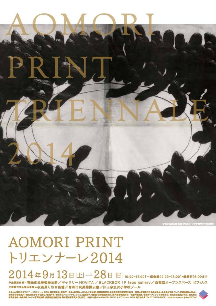 AOMORI PRINTトリエンナーレ2014