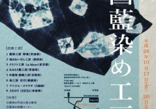 <!--:ja-->【第7回全国藍染め工房展】<!--:-->