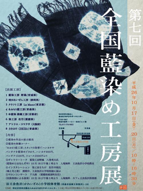 第7回全国藍染めポスター