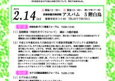 <!--:ja-->【NPO活動推進フォーラム】2月14日(土)開催<!--:-->