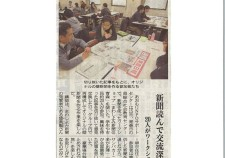 <!--:ja-->【まわしよみ新聞@青森】大いに盛り上がりました!<!--:-->