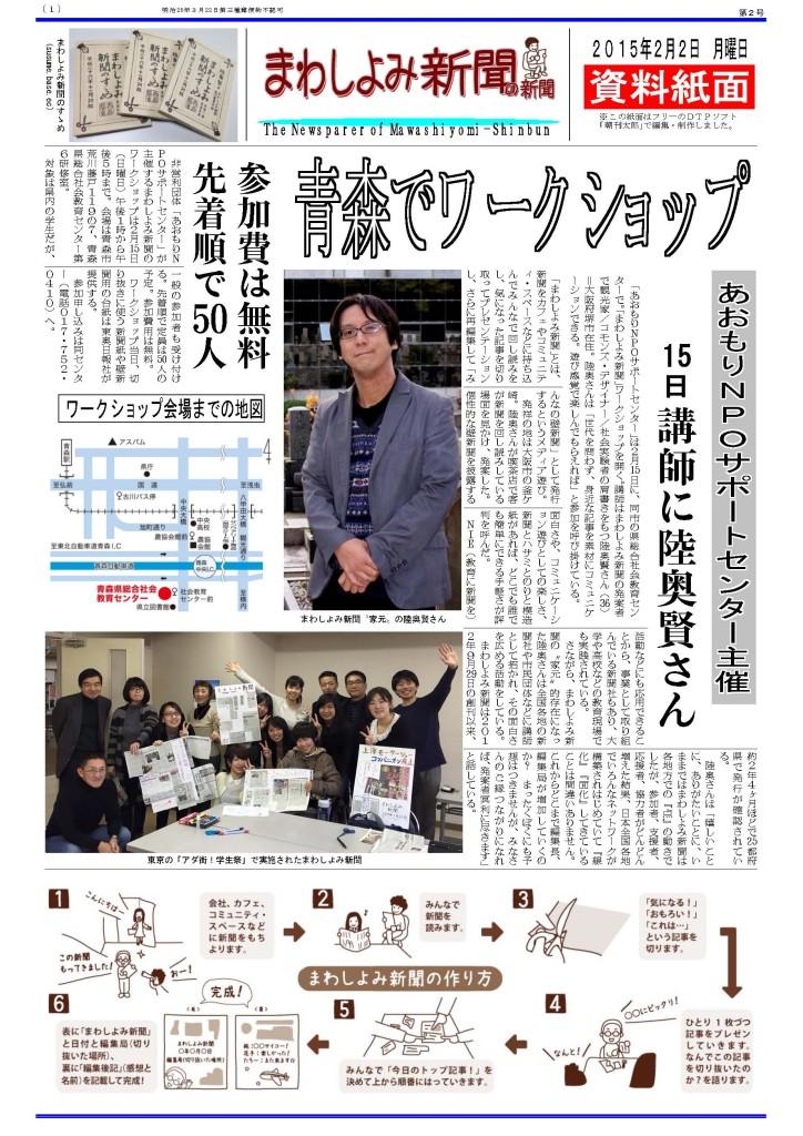 20150202@まわしよみ新聞告知