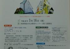 <!--:ja-->「アートがつなぐ震災の記録と希望」<!--:-->