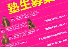 <!--:ja-->【パワフルAOMORI!創造塾のご案内】<!--:-->