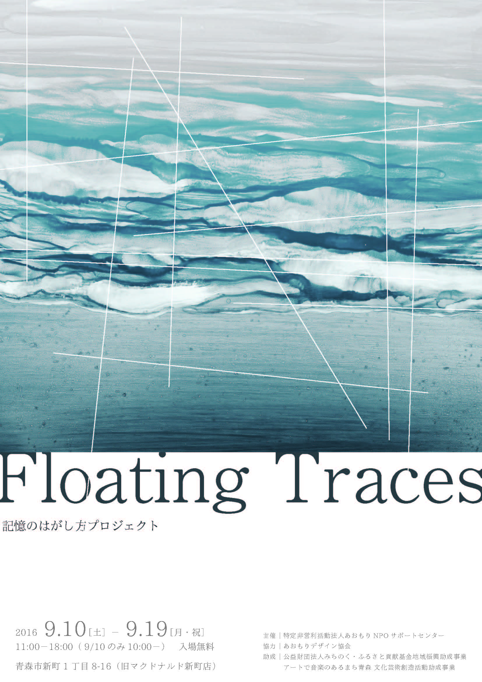 floating traces