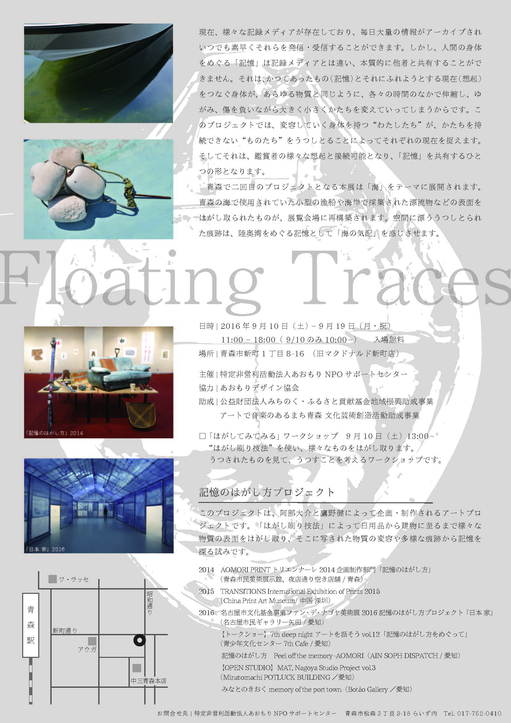 floating traces_ページ_2