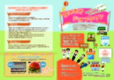 <!--:ja-->【なみおかジョブタウン】2月5日開催!ボランティア募集中です<!--:-->