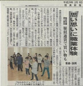 2月9日陸奥新報