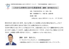 <!--:ja-->anposセミナー【これからの時代における資産形成】<!--:-->