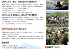 <!--:ja-->SAVE JAPANプロジェクト7月9日(日)参加者募集中!<!--:-->